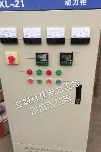 温度温控箱